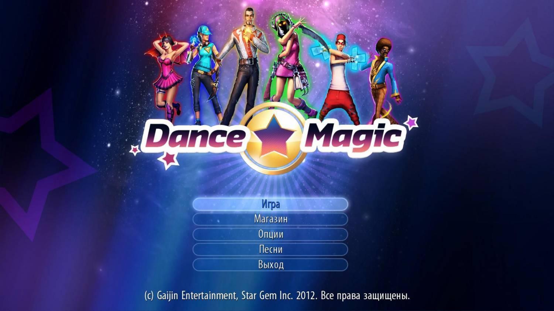 Magic dance скачать торрент