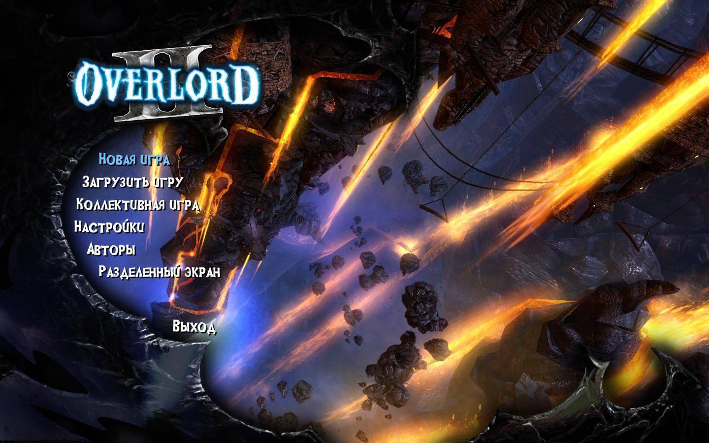 Игру Overlord 2 Торрент