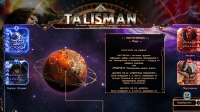 второй скриншот из Talisman: The Horus Heresy