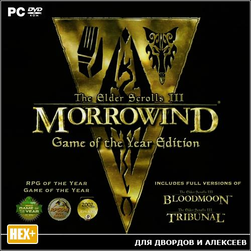 The Elder Scrolls III: Morrowind - GOTY