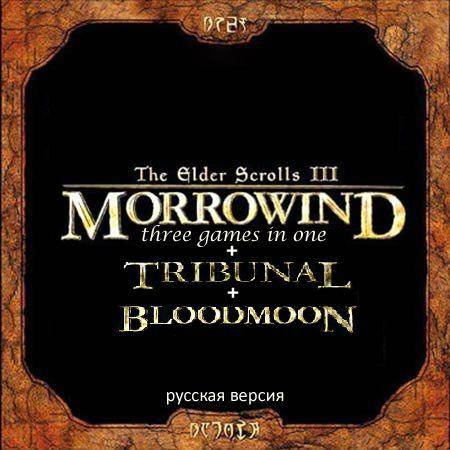 The Elder Scrolls III: Morrowind Expansion