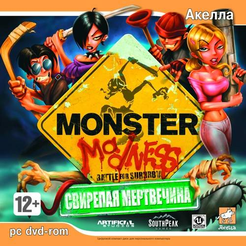 Monster Madness: Свирепая мертвечина / Monster Madness: Battle for Suburbia
