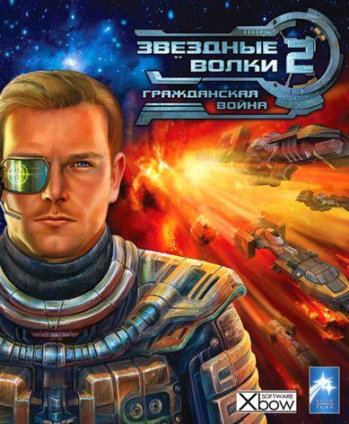 2010 star wolves 3: civil war скачать торрент, скриншоты.