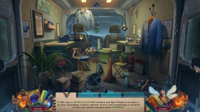 второй скриншот из The Keeper of Antiques 4: Shadows From the Past Collectors Edition