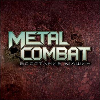 Metal Combat / Metal Combat: Восстание машин