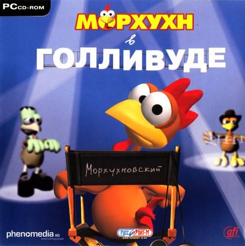 Морхухн в Голливуде / Moorhuhn: Director's Cut
