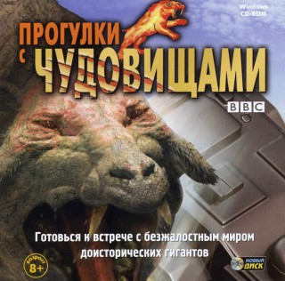 Обложка Walking with Beasts: Operation Salvage / WWB - Operation Salvage / Прогулки с чудовищами