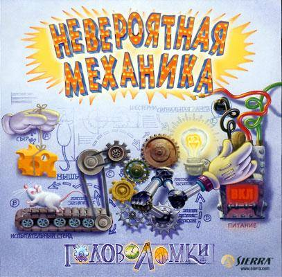 Обложка Return of the Incredible Machine: Contraptions