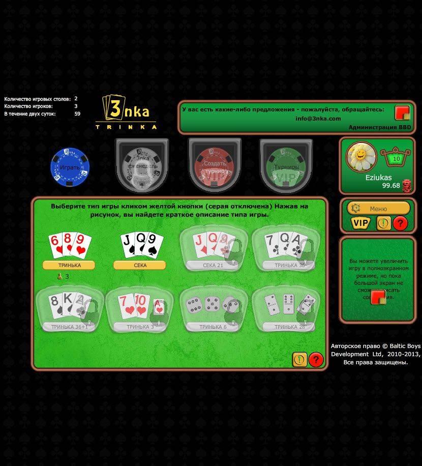 Карточные игры для mac os