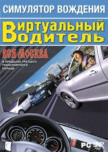 ПДД Виртуальный водитель