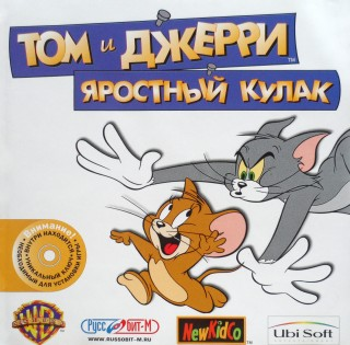 Tom & Jerry: Fists of Fury / Tom and Jerry in Fists of Furry / Том и Джерри: Яростный кулак