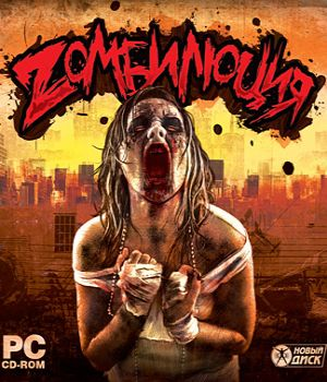 Zombielution