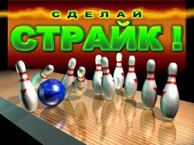 Friday Night Bowling / Сделай страйк!