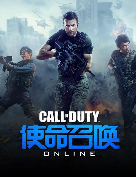 Обложка Call of Duty: Online