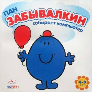 Mr Men & Little Miss - Discover Computers With Mr Forgetful / Пан Забывалкин собирает компьютер