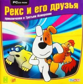 Reksio i Kretes: Tajemnica Trzeciego Wymiaru / Рекс и его друзья: Приключения в Третьем Измерении