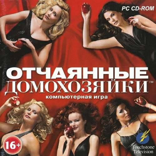 Desperate Housewives: The Game / Отчаянные домохозяйки