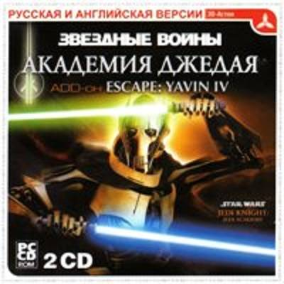 Обложка Star Wars Jedi Knight Jedi Academy. Escape Yavin IV