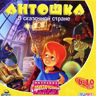 cb3fece9194b (2004) Timmy and the Magic Pictures / Антошка: В сказочной стране