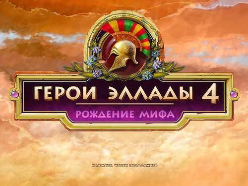 Heroes of Hellas 4: Birth of Legend / Герои Эллады 4. Рождение мифа