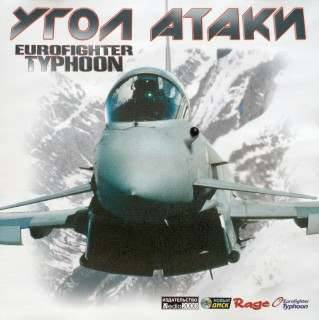 Eurofighter Typhoon / Superhävitaja Taifuun / Угол атаки