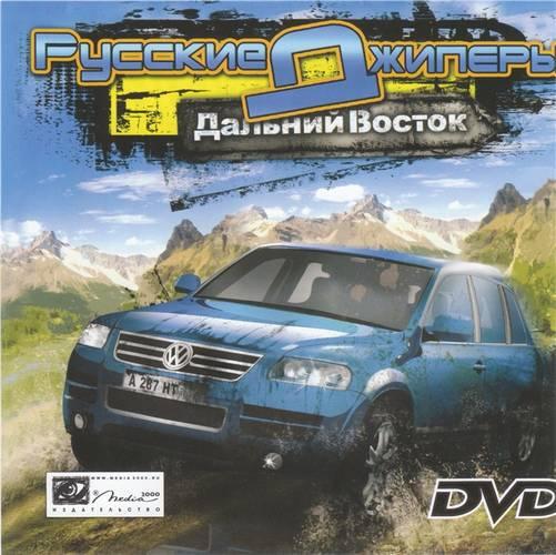 Русские джиперы. Дальний Восток