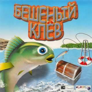 Fishing / Бешеный клев