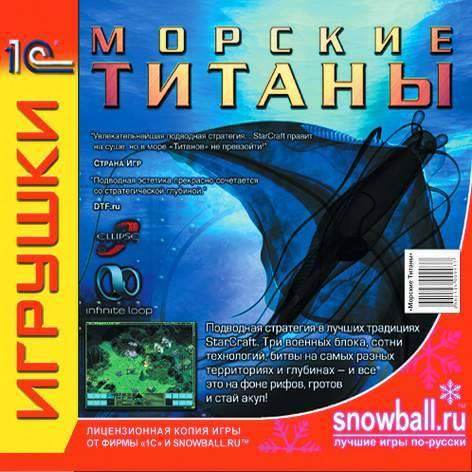 Скачать морские титаны / submarine titans русская версия игры.