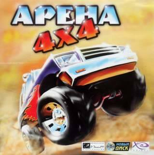 Off-Road Arena / Арена 4х4