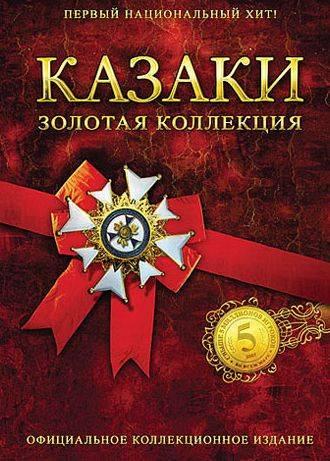 Золотая коллекция торренты игр фото 240-450
