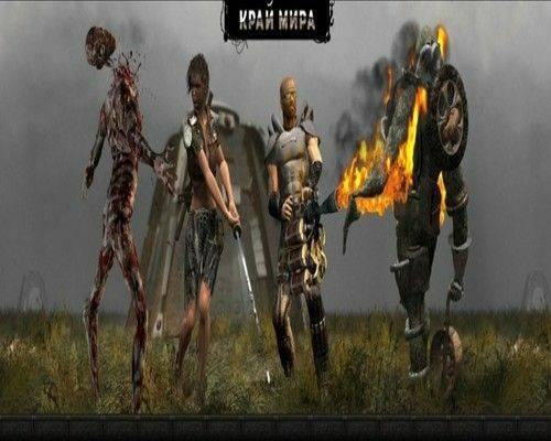 Скачать онлайн игру край мира версия 0.7 сюжетно-ролевая игра дети и дорога для подготовительной группы доу