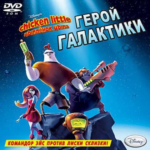 Disney's Chicken Little: Ace in Action / Цыпленок Цыпа: Герои галактики