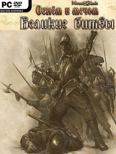 Mount and Blade - Великие битвы