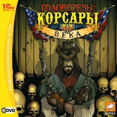 Swashbucklers: Blue vs. Grey / North and South: Pirates / Головорезы: Корсары XIX века