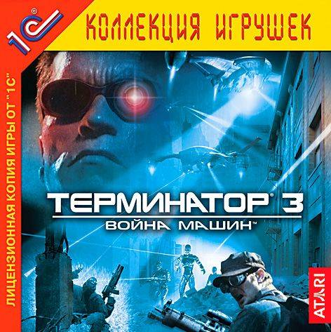 Terminator 3: War Of The Machines / Терминатор 3: Война Машин