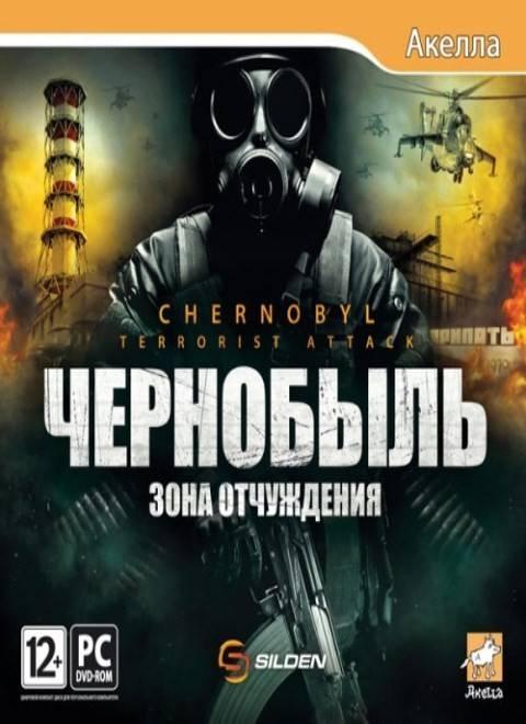 Чернобыль зона отчуждения игра скачать торрент