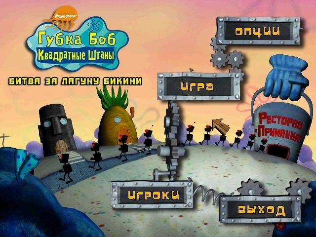 Игре губка боб битва за лагуну бикини группа тату виниловая пластинка