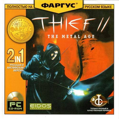Thief 2: The Metal Age / Thief 2. Стальная эра