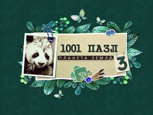 1001 Jigsaw Earth Chronicles 3 / 1001 Пазл. Планета Земля 3