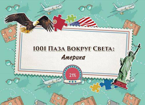 1001 Jigsaw World Tour: American Puzzles / 1001 Пазл вокруг света: Америка