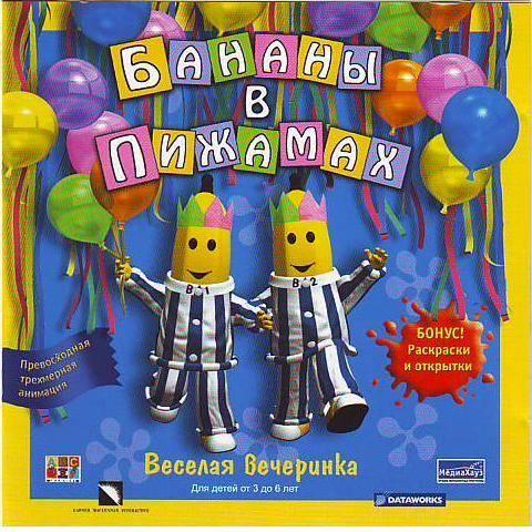 бананы в пижамах играть онлайн