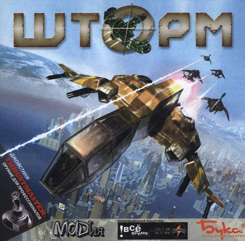 Echelon + Echelon: Wind Warriors / Шторм + Шторм: Солдаты неба