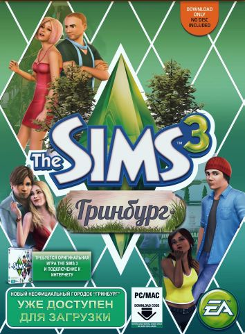 The Sims 3: Гринбург