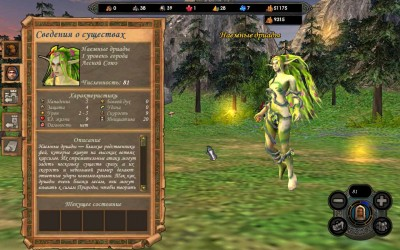 первый скриншот из Heroes of Might and Magic V: Another World v0.5