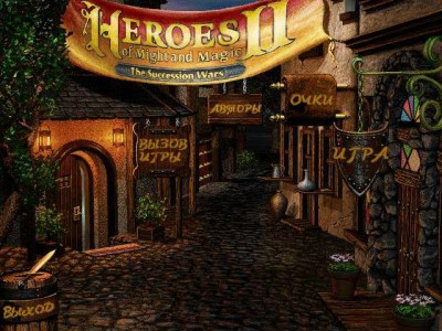 второй скриншот из Heroes of Might and Magic II: The Price of Loyalty