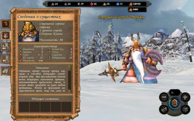 второй скриншот из Heroes of Might and Magic V: Another World v0.5