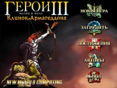 второй скриншот из Heroes of Might and Magic III: Armageddon's Blade