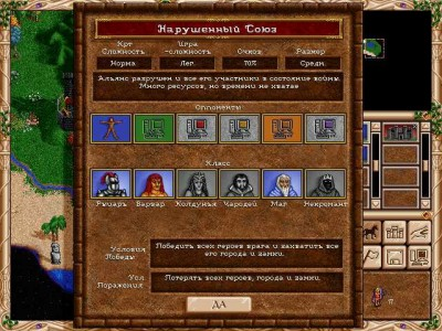 четвертый скриншот из Heroes of Might and Magic II: The Price of Loyalty