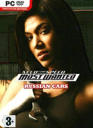 Обложка Need for Speed: Most Wanted - Russian Cars