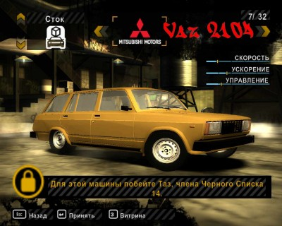 второй скриншот из Need for Speed: Most Wanted - Russian Cars